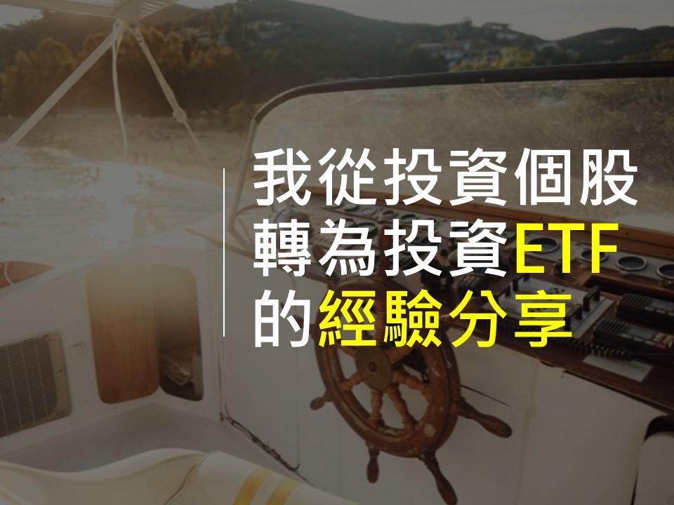 Photo of 分享我從投資個股轉為投資ETF的經驗