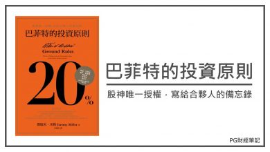 Photo of 《巴菲特的投資原則》心得筆記(3):價值投資法仍然有效