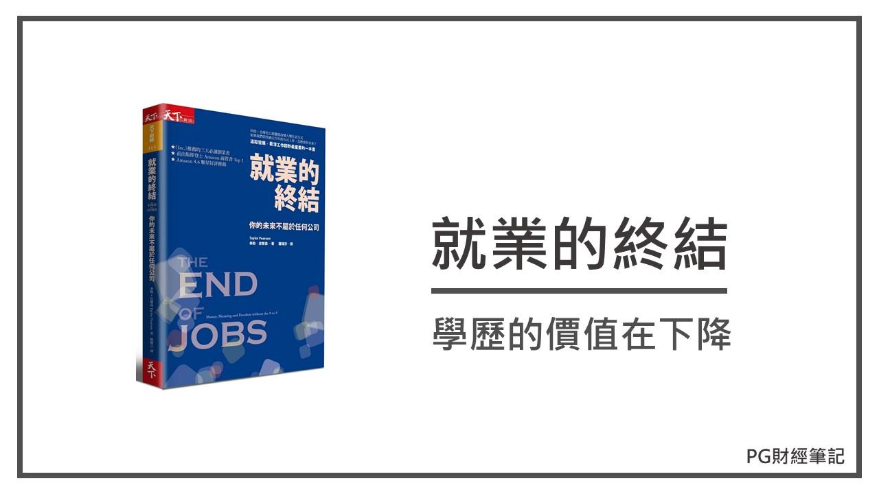 Photo of 《就業的終結》心得筆記:學歷的價值正在下降