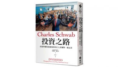 Photo of 《投資之路:改變華爾街遊戲規則的巨人查爾斯‧施瓦布》心得筆記:專注長久有用的規則