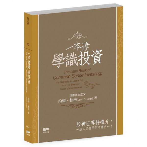 Photo of 《一本書學識投資》心得筆記(3):指數化投資的精隨