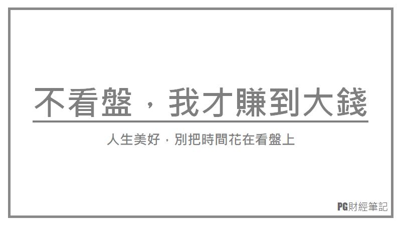 Photo of 《不看盤,我才賺到大錢》心得筆記(2)投資的三大原則
