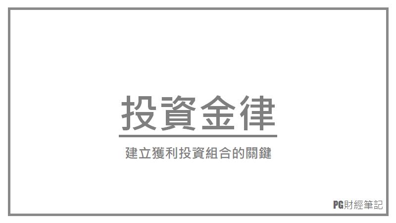 Photo of 《投資金律》心得筆記(4)資產配置四步驟,打造屬於自己的投資組合