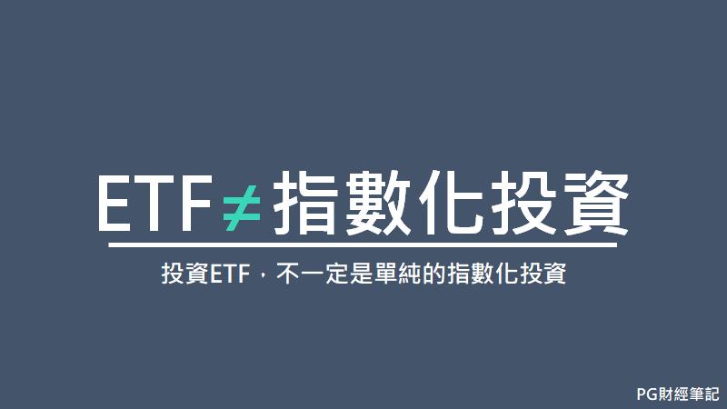 ETF不一定是單純的指數化投資