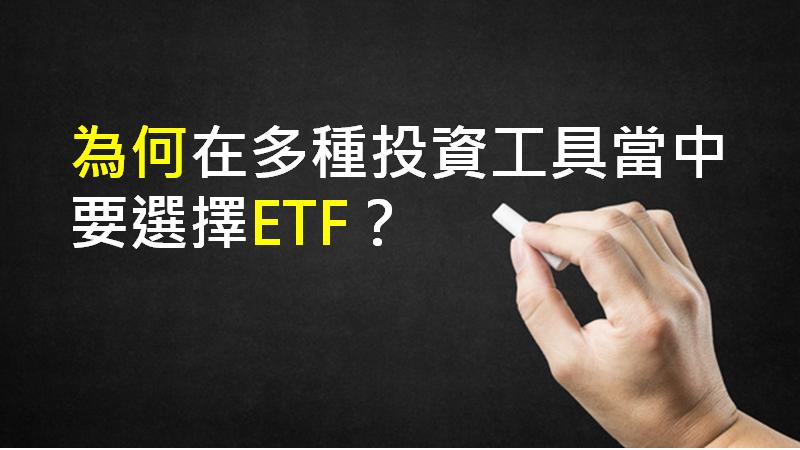 為什麼要用ETF來投資?