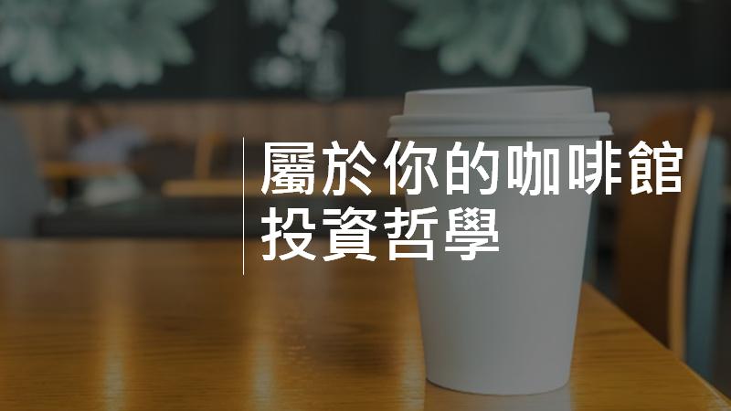 Photo of 《不看盤,我才賺到大錢》心得筆記(1)屬於你的咖啡館投資哲學