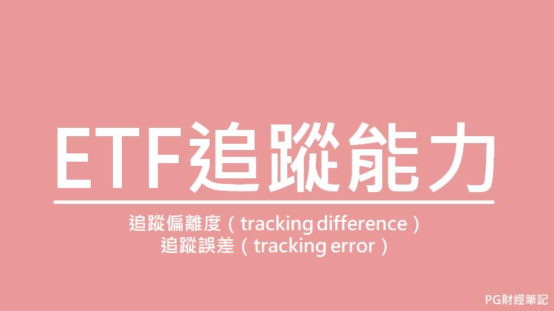 ETF追蹤偏離度(tracking difference)與追蹤誤差(tracking error)