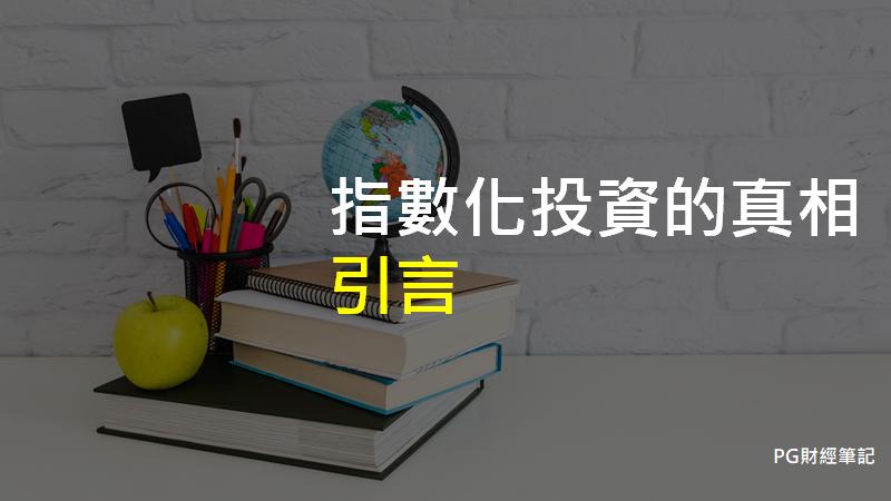 Photo of 指數化投資的真相(1)引言
