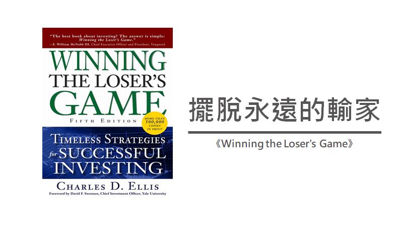 Photo of 《投資終極戰Winning the Loser's Game》心得筆記:調整策略,累積智慧