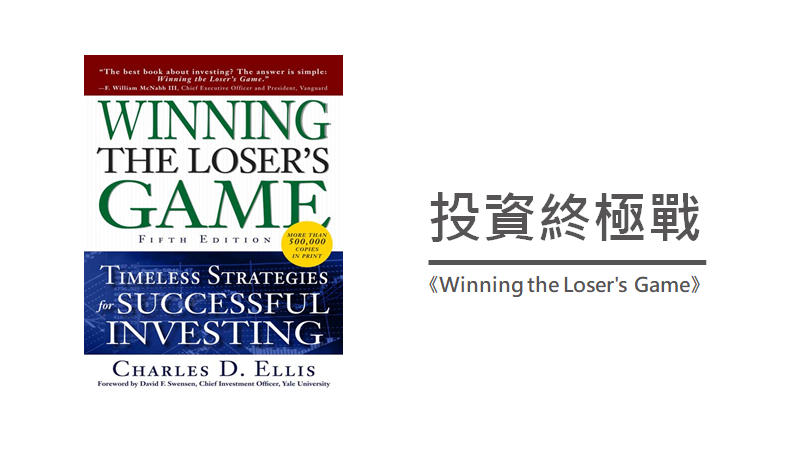 Photo of 《投資終極戰Winning the Loser's Game》心得筆記:投資工程與全局觀點