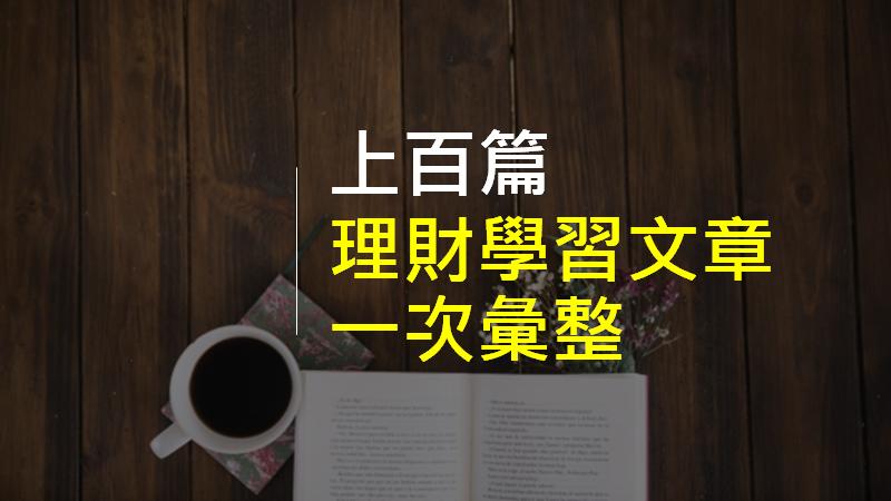Photo of 投資理財心得、投資工具、學習文章、ETF一次彙整(自動更新)