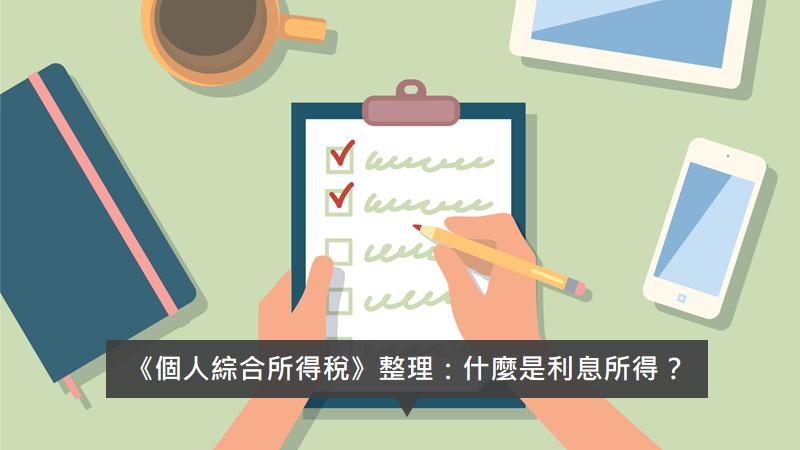 Photo of 《個人綜合所得稅》整理:什麼是利息所得?
