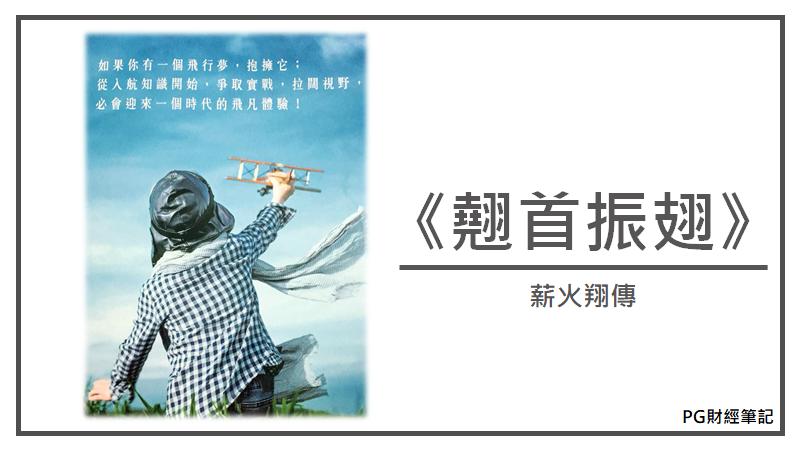 Photo of 《翹首振翅,薪火翔傳》心得:充分準備,是成為卓越機師的必要條件。