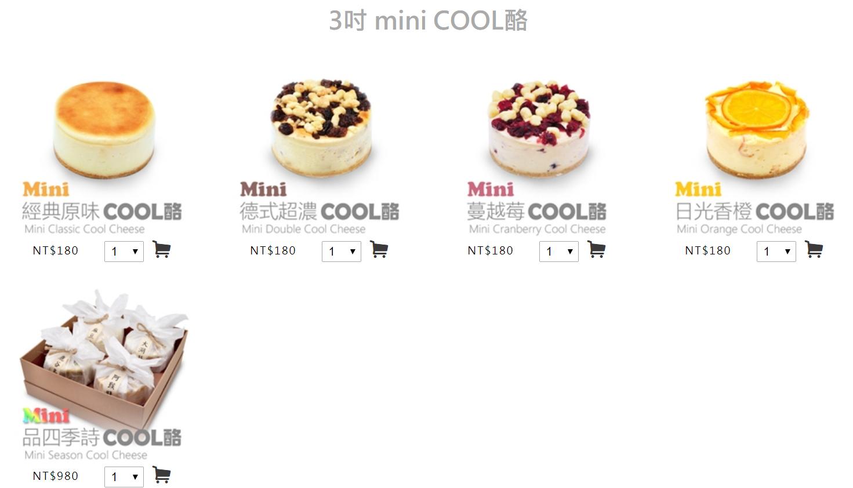 3吋 mini COOL酪