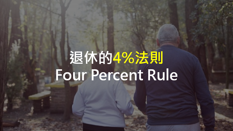 退休的4%法則(Four Percent Rule)