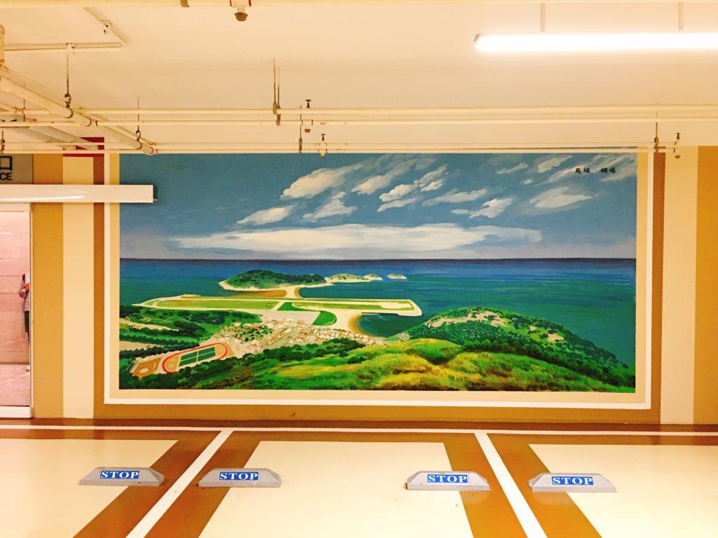 馬公機場壁畫