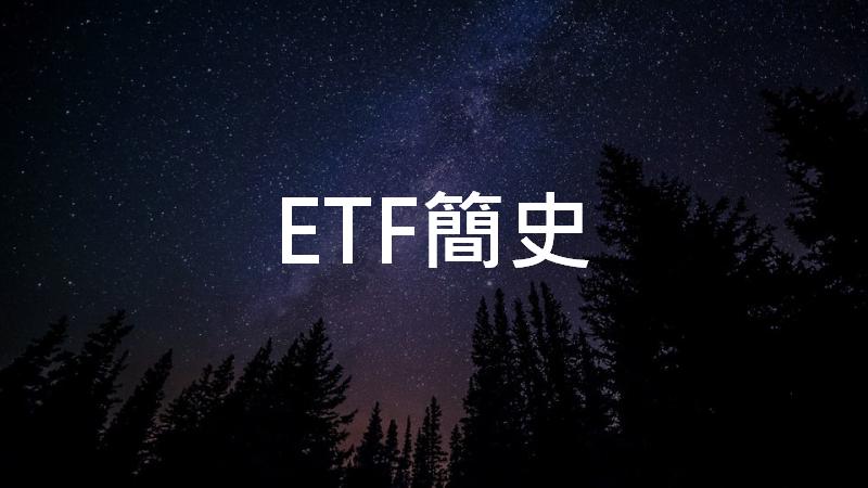 Photo of 美國第一支ETF出生於1993年1月22日,跟我的生日同一天