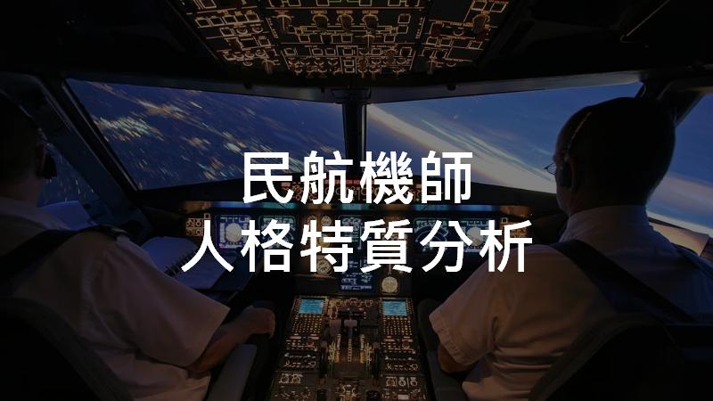 Photo of 民航機師的人格特質分析