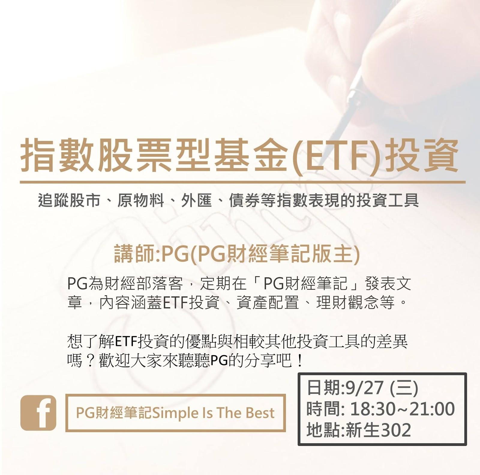 Photo of 臺大證券研究社演講:ETF投資